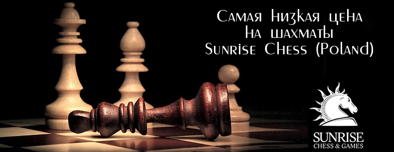 Sunrise Chess