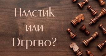 Выбор шахматных фигур в Diagonal.com.ua